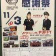 "中村JC60周年感謝祭""PUFFY""来る!"