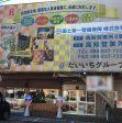 高知本店に出張してきました。