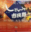 【第13回 しまんと市民祭 納涼花火大会】が開催されます。