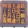 中村宿毛道路通行止のお知らせ。
