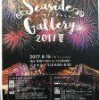 黒潮町入野の浜にて【シーサイドギャラリー2017 夏】が開催されます。