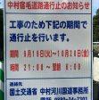 中村宿毛道路工事のため夜間通行止のお知らせ。