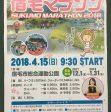 春爛漫の中『第4回 宿毛マラソン』が開催されます。