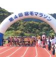 【第4回 宿毛マラソン】が開催されました。