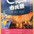 8月25日(土)【第14回しまんと市民祭 しまんと納涼花火大会】が開催されます。