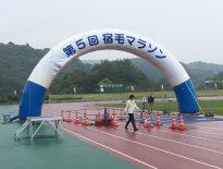 【第5回 宿毛マラソン】が開催されました。