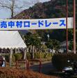 【第51回読売中村ロードレース】が行われました。