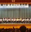 『第1回 まるごと教育祭』が開催されました。