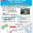 中村宿毛道路 平田IC~和田IC間が開通しました。