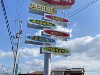 観音寺営業所開設しました。