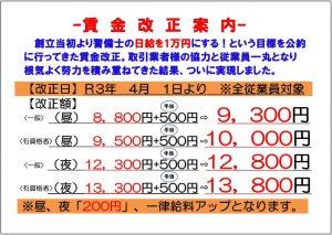 賃金改正-1024x727[1]