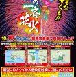 市民祭宿毛まつり2021 秋の一斉花火が開催されます。